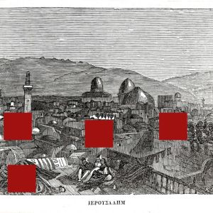 Ιερουσαλήμ Ισραήλ Ιουδαία, Ξυλογραφία Γκραβούρα Κ. Πρινάρη του 1873, Greek Engraving Jerusalem Israel Religion Διακόσμηση Ρετρό Ιστορικό Ντοκουμέντο Θρησκευτική Θρησκεία Βίβλος Εβραίοι