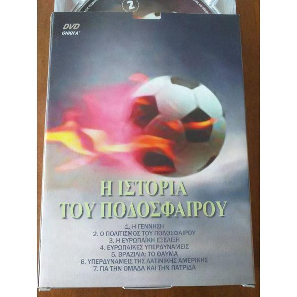 i istoria tou podosferou -7dvd-