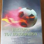 Η Ιστορια του ποδοσφαιρου -7dvd-