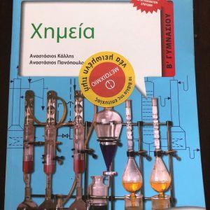 Βοήθημα χημείας β γυμνασίου
