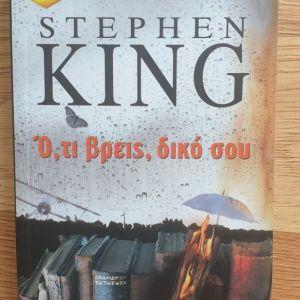 STEPHEN KING : Ό,τι βρεις, δικό σου