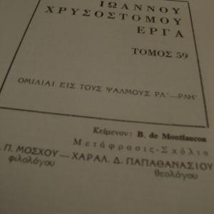 Ιωάννου Χρυσοστόμου έργα. τόμος 59