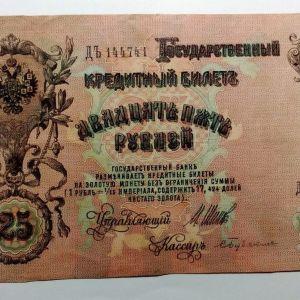 ΡΩΣΙΑ 25 ΡΟΥΒΛΙΑ 1909 Αb 144741