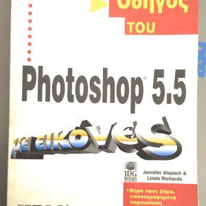 Οδηγός - εγχειρίδιο για Photoshop / εκδόσεις Γκιούρδας
