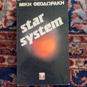 Μίκης Θεοδωράκης - Star system (εκδ.1984)