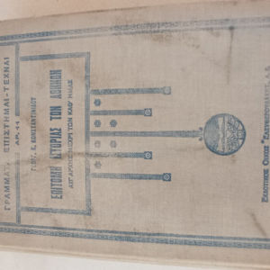 επιτομή ιστορίας των Αθηνών 1930