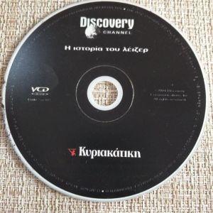 DVD DISCOVERY *Η ΙΣΤΟΡΙΑ ΤΟΥ ΛΕΙΖΕΡ.*