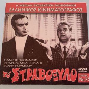 Το στραβόξυλο - Ελληνικός κινηματογράφος dvd