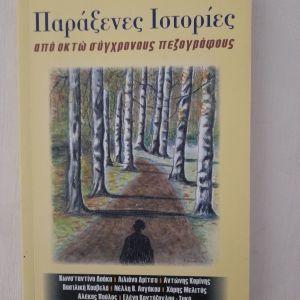 Διάφορα βιβλία με 2 €