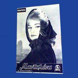 Αγγελιες Αλικη Βουγιουκλακη Μανταλενα φωτογραφια καρτα καρτουλα τσιχλα Λεμπον Ελληνικος Κινηματογραφος