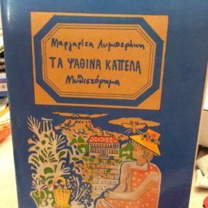Τα Ψάθινα καπέλα ,μυθιστόρημα ,Μαργαρίτα Λυμπεράκη , εκδόσεις κέδρος