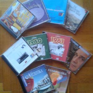 10 cd ελληνικής ποιοτικής μουσικής