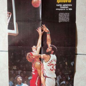Μεγάλες  αφίσες μπάσκετ
