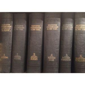 Συλλεκτική εγκυκλοπαίδεια του Ήλιου 17 τόμοι