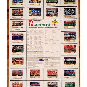 ΜΕΞΙΚΟ ΄86  Μεγάλη Συλλεκτική Αφίσα ΜΟΥΝΤΙΑΛ