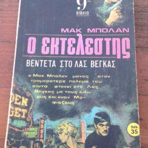 Ο Εκτελεστής - Βεντέτα στο Λας Βέγκας 1974 Εκδόσεις Αγκυρα
