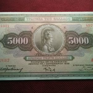 5000 του 1932