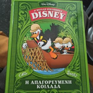 κόμικ. η μεγάλη βιβλιοθήκη Disney. Η απαγορευμένη Κοιλάδα.
