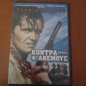 DVD κόντρα στους 4 ανέμους