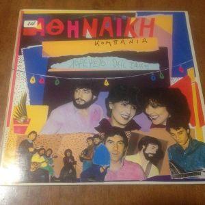 Αθηναϊκή Κομπανία - Χόρεψέ Το Θείε Τάκη. Δίσκος Βινυλίου 1984