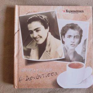 Κασετινα 4 CD Σωτηρια Μπελλου - Η Αρχοντισσα