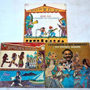 3 Δίσκοι LP - Καραγκιόζης