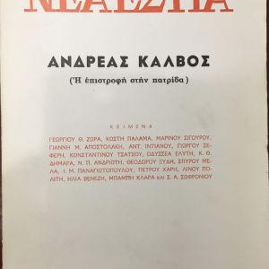 ΑΝΔΡΕΑΣ ΚΑΛΒΟΣ ΝΕΑ ΕΣΤΙΑ ΑΦΙΕΡΩΜΑ 1960