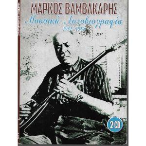2 CD / ΜΑΡΚΟΣ ΒΑΜΒΑΚΑΡΗΣ / ΜΟΥΣΙΚΗ ΑΥΤΟΒΙΟΓΡΑΦΙΑ  1932 -1968