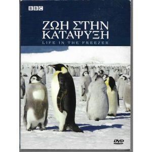 DVD / ΖΩΗ ΣΤΗΝ ΚΑΤΑΨΥΞΗ