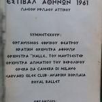 ΦΕΣΤΙΒΑΛ ΑΘΗΝΩΝ 1961
