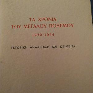 Τα χρόνια του μεγάλου πολέμου 1939-1944