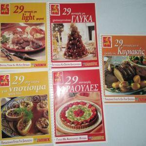 5 βιβλιαρακια μαγειρικής με σπιραλ