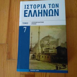 Ιστορια των Ελληνων