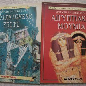 ΧΑΡΤΙΝΕΣ ΚΑΤΑΣΚΕΥΕΣ-ΧΕΙΡΟΤΕΧΝΙΕΣ MODERN TIMES ΕΤΟΣ 2000