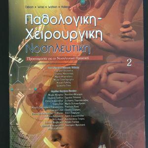 Παθολογική χειρουργική νοσηλευτική τόμος ΙΙ