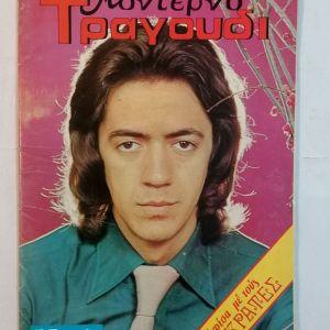 Μοντέρνο Τραγούδι - τεύχος 375, Σεπτέμβριος 1976