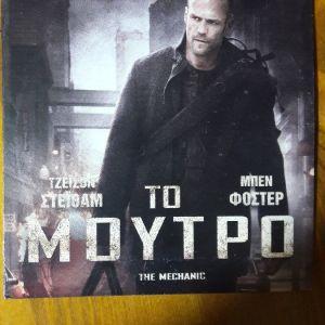 ΤΟ ΜΟΥΤΡΟ DVD