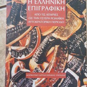Η Ελληνική  Επιγραφικη απο τις απαρχές  στην ύστερη  ρωμαϊκή αυτοκρατορική  περίοδο