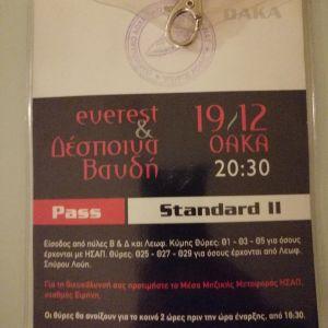 Εισητηριο κάρτα εισόδου Βανδη