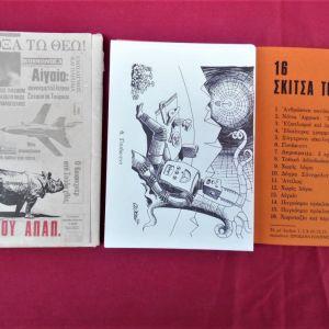 16 σκίτσα πολιτικού περιεχομένου του Απόστολου Παπαγιαννόπουλου (ΑΠΑΠ) της δεκαετίας του '70.