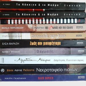 10 βιβλία διάφορα μυθιστορήματα 10 ευρώ όλα!