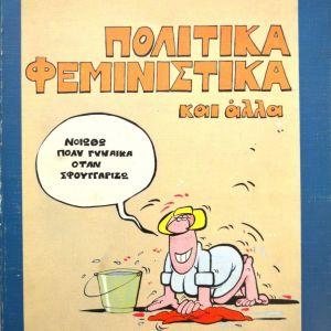 Κατερίνας Σχοινά - Πολιτικά φεμινιστικά και άλλα - 1988