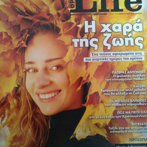 Περιοδικό Open Life  #2&#3.