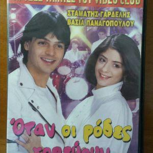 Πακετο 2 γνησιων Dvd Greek Cult 80ς ταινιων.