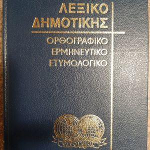 ΛΕΞΙΚΟ ΔΗΜΟΤΙΚΗΣ, ΥΔΡΟΓΕΙΟΣ