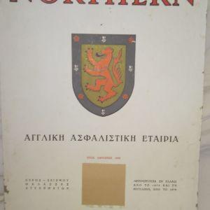 Παλιά διαφήμιση ασφαλιστικής εταιρίας NORTHERN