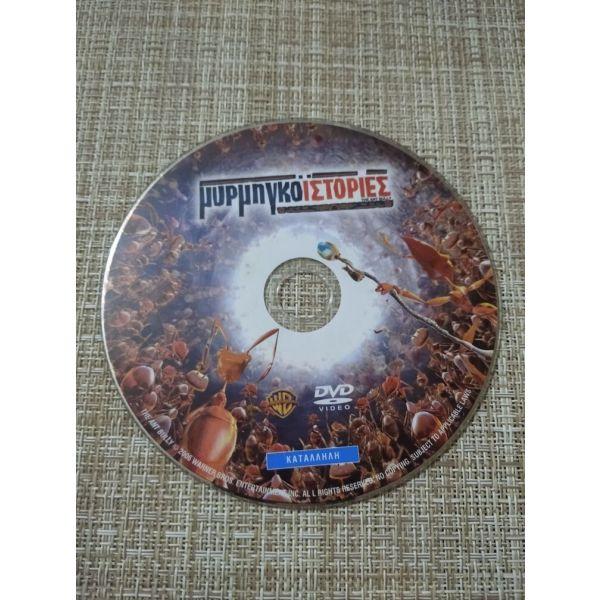 DVD pedikitenia *mirmigkistories*