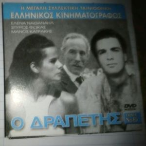 DVD Ο ΔΡΑΠΕΤΗΣ