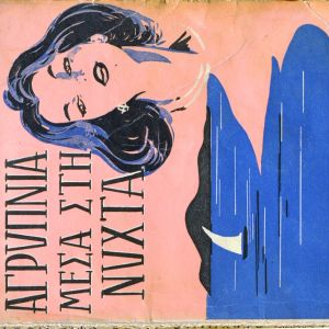 Αγρύπνια Μέσα στη Νύχτα  A.J.Cronin -1955.
