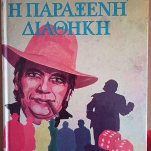 Ιούλιος Βερν-παλιές,νοσταλγικές εκδόσεις